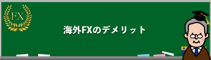 海外FXを利用するデメリットは6つ