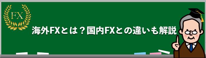 海外FXとは?国内との違い