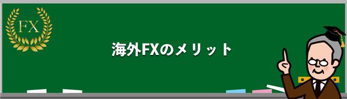 海外FXを利用するメリット