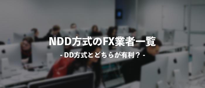 NDD方式とDD方式の違いをカンタン解説【NDDの海外・国内FX業者一覧】