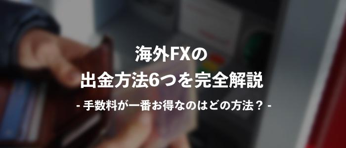 海外FXの出金方法を全6つ完全解説【手数料が一番お得なのは?】
