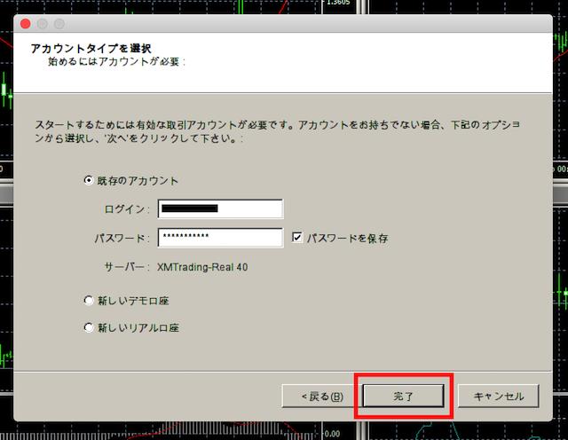 メールに記載のログインIDとパスワードを入力