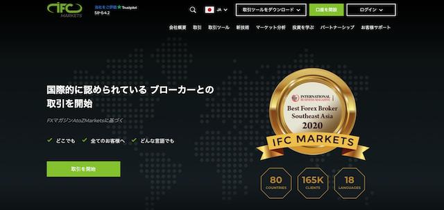 IFC Marketsのボーナス内容