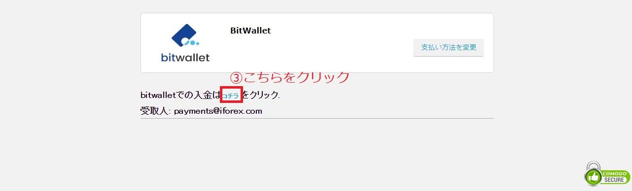 「bitwalletでの入金はコチラ」をクリック