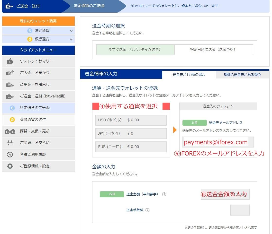 送金先メールアドレス「payments@iFOREX.com」を入力