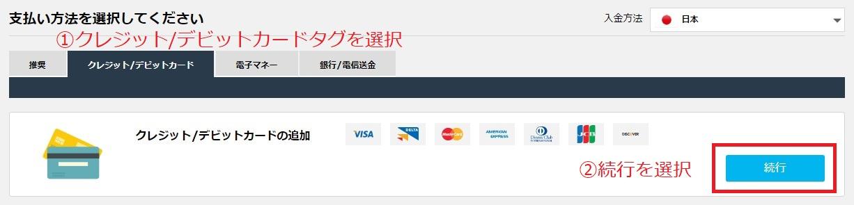 「クレジットカード/デビットカード」>「続行」をクリック