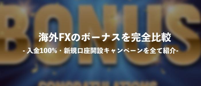 開設 キャンペーン おすすめ Fx 口座