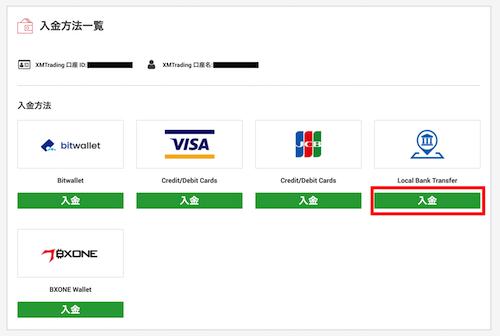 「Local Bank Transfer」の「入金」をクリック