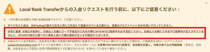 振り込む際に、MT4/MT5口座番号を入力