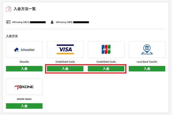 クレジットカード(VISAかJCB)の「入金」ボタンをクリック