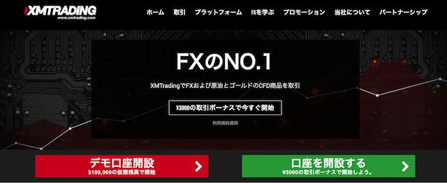 初心者におすすめの海外FX業者①XM