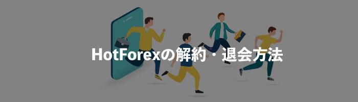 HotForex(ホットフォレックス)の解約・退会方法