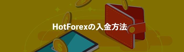 HotForex(ホットフォレックス)の入金方法一覧