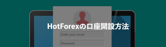 HotForex(ホットフォレックス)の口座開設方法