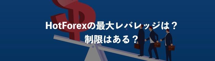HotForex(ホットフォレックス)の最大レバレッジは?制限はある?