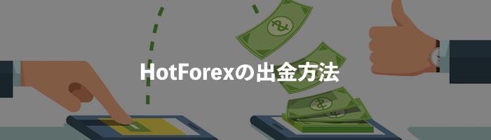 HotForex(ホットフォレックス)の出金方法