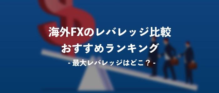海外FXのレバレッジ比較!おすすめランキング19選【最大はどこ?】