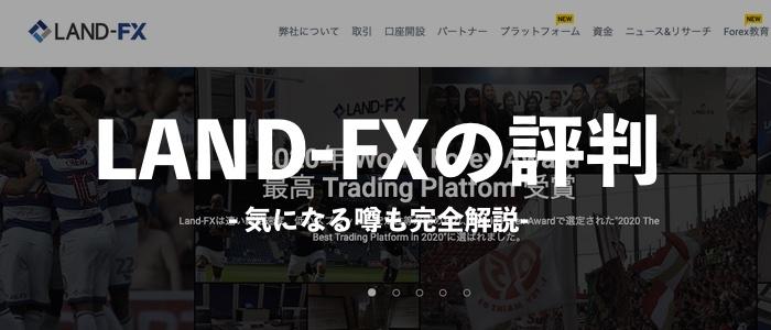 LANDFX(ランドFX)の評判・口コミは?【気になる噂も完全解決】