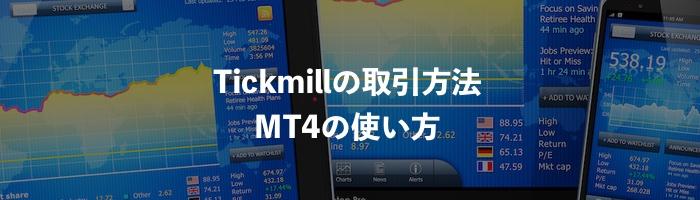 Tickmillの取引方法(MT4の使い方)