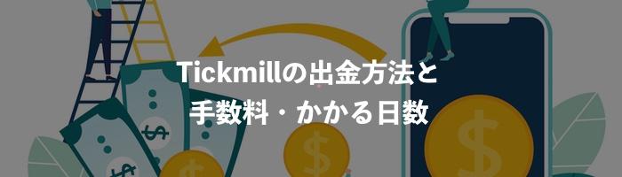 Tickmillの出金方法・手数料とかかる日数