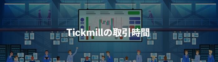 Tickmillの取引時間