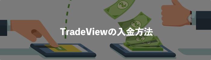 Tradeview(トレードビュー)の入金方法