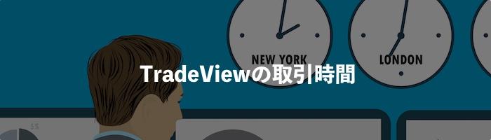 Tradeview(トレードビュー)の取引時間