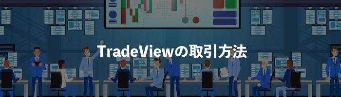 Tradeview(トレードビュー)の取引方法