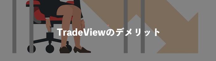 Tradeviewのデメリット
