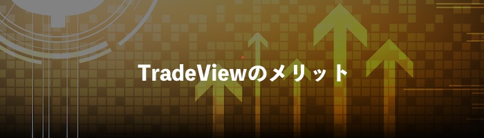 Tradeviewのメリット
