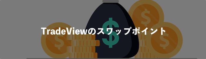 Tradeview(トレードビュー)のスワップポイント