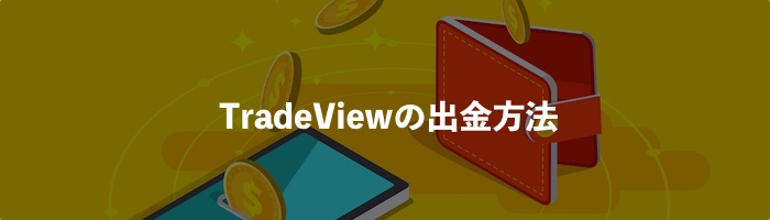 Tradeview(トレードビュー)の出金方法や手数料・反映時間