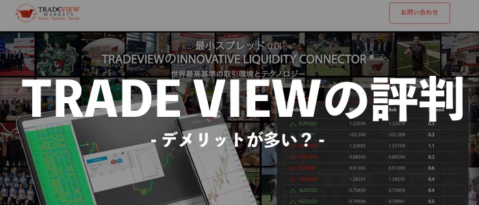 Tradeview(トレードビュー)の評判を徹底評価【デメリットが多い?】