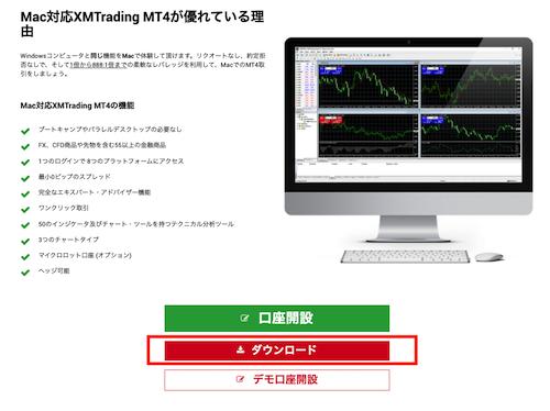 MT4のダウンロード開始