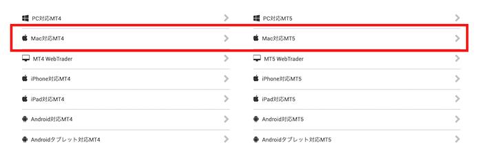 「Mac対応MT4」を選択