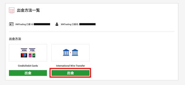 海外銀行送金の「出金」をクリック
