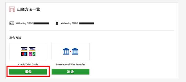 クレジットカードの「出金」をクリック