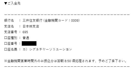 振込先の口座と口座番号がメールで届く
