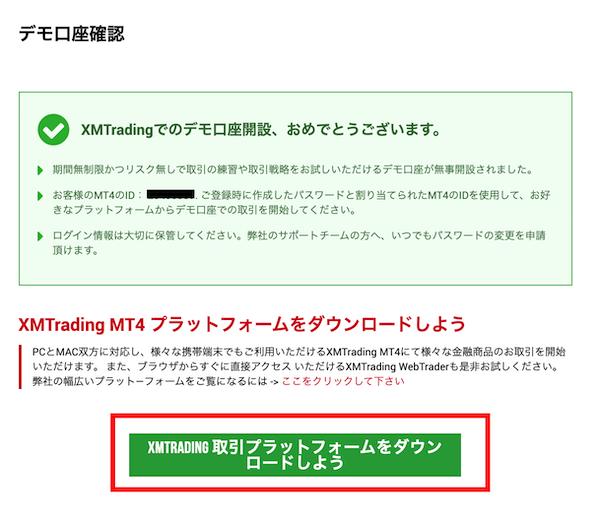XMからプラットフォーム(MT4)をダウンロード
