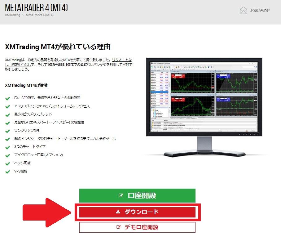 MT4ダウンロードをクリック