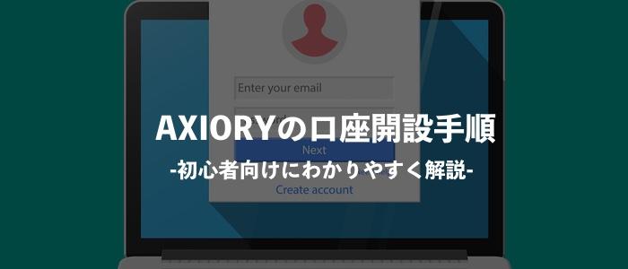AXIORYの口座開設手順を初心者向けに分かりやすく解説【2020最新】