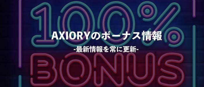 【2020年最新】AXIORYに口座開設ボーナス・入金ボーナス情報