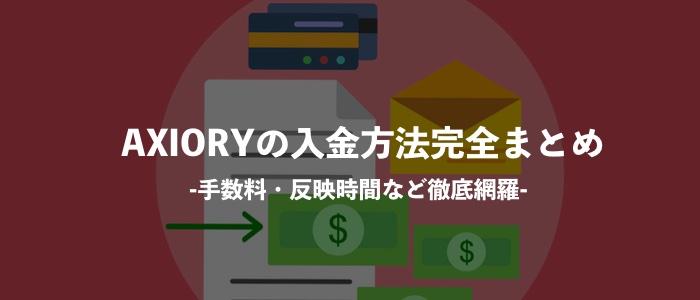 AXIORYの入金方法完全まとめ【手数料・反映時間など徹底網羅】