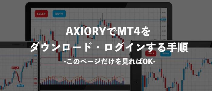 【完全版】AXIORYでMT4をダウンロード〜ログインする手順