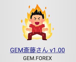 GEMFOREXおすすめ無料EAランキング1位:GEM斎藤さんv1.00