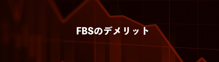 FBSのデメリット