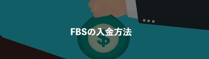 FBSの入金方法