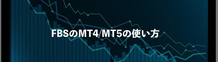 FBSのMT4/MT5の使い方・ダウンロード・ログイン方法