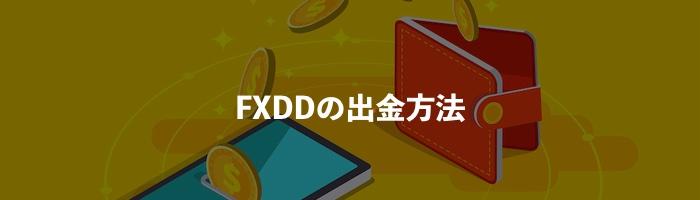 FXDDの出金方法