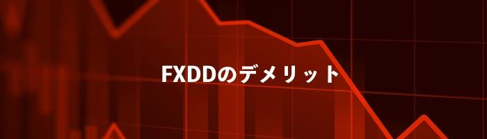 FXDDのデメリット